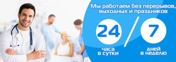 Вывод из запоя в «Клинике Маршака» в Москве, выведение из запоя в стационаре